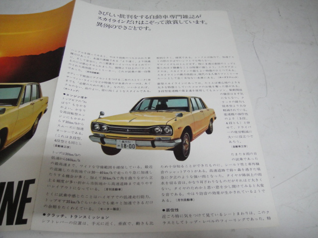 △当時物 旧車カタログ/パンフレット 日産スカイライン ハコスカ1800/1500前期型_画像6