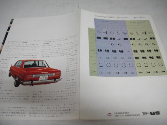 △当時物 旧車カタログ/パンフレット 日産スカイライン ハコスカ1800/1500前期型_画像5