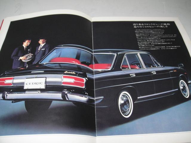 △当時物 旧車カタログ/パンフレット 日産ニューセドリック スペシャル6 ②_画像5