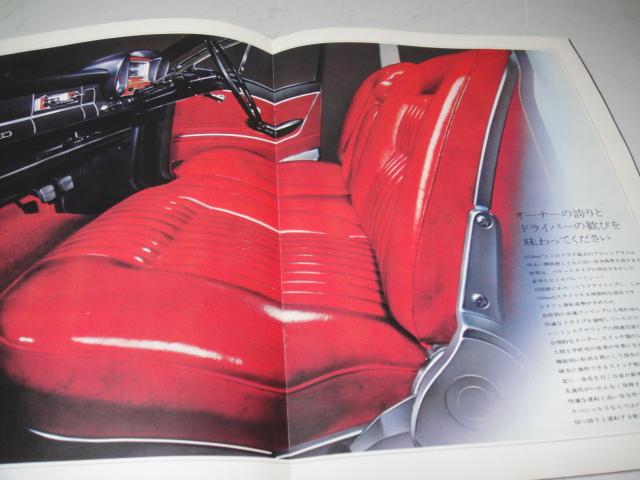 △当時物 旧車カタログ/パンフレット 日産ニューセドリック スペシャル6 ②_画像6