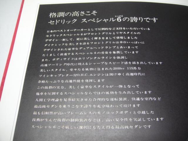 △当時物 旧車カタログ/パンフレット 日産ニューセドリック スペシャル6 ②_画像4