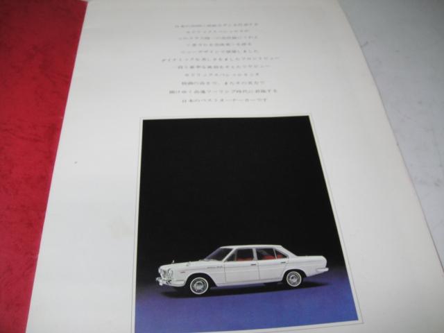 △当時物 旧車カタログ/パンフレット 日産ニューセドリック スペシャル6 ②_画像2