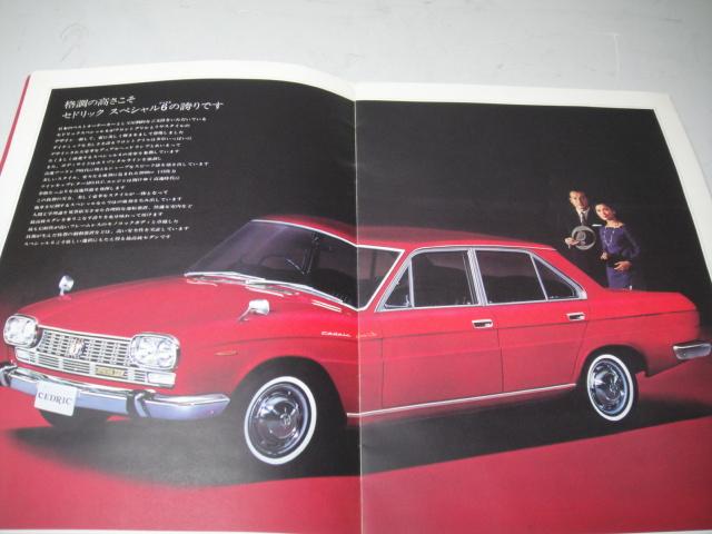 △当時物 旧車カタログ/パンフレット 日産ニューセドリック スペシャル6 ②_画像3