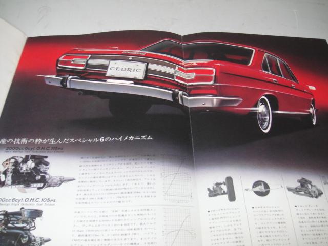△当時物 旧車カタログ/パンフレット 日産ニューセドリック スペシャル6 ②_画像7