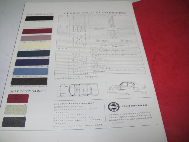 △当時物 旧車カタログ/パンフレット 日産ニューセドリック スペシャル6 ②_画像8