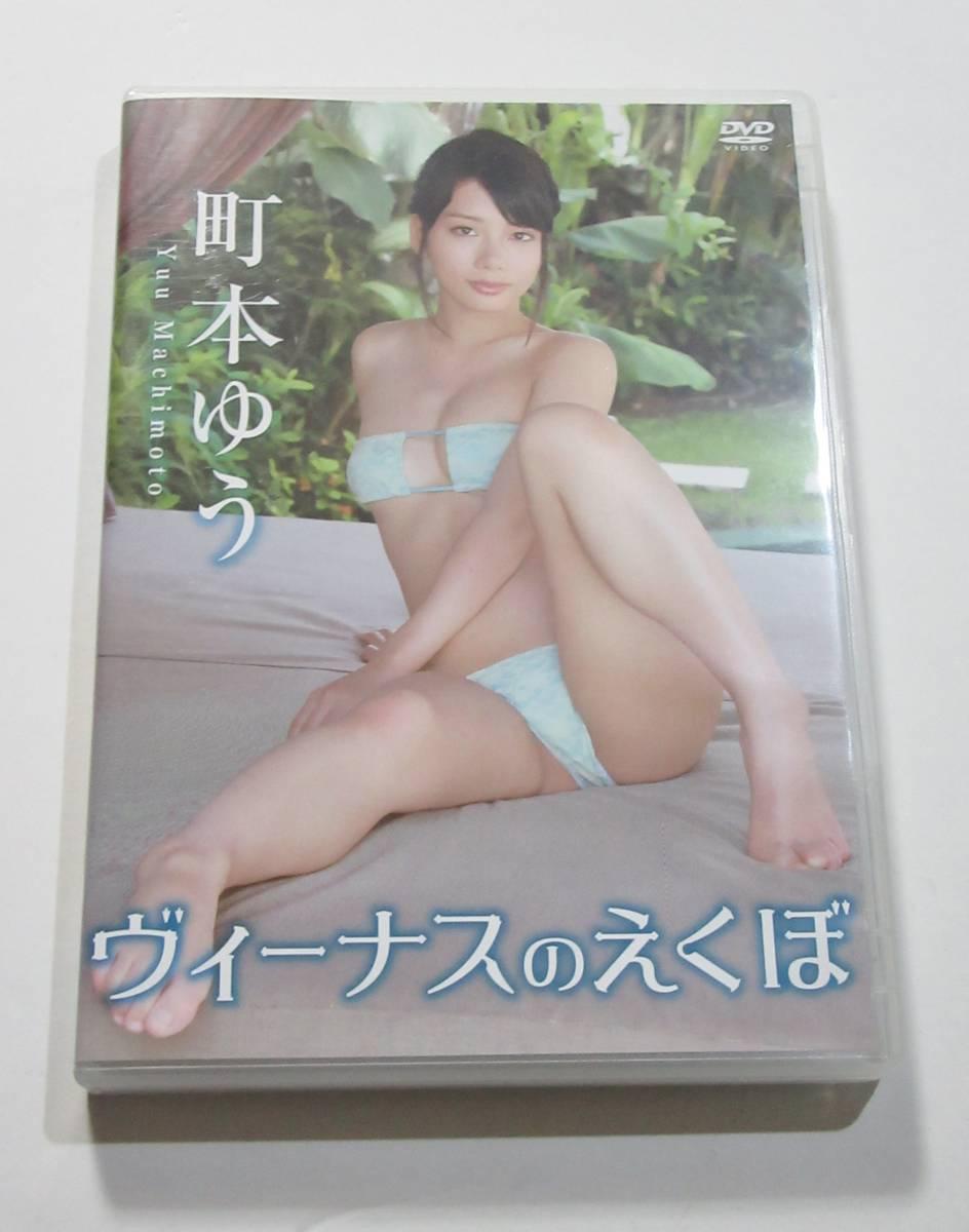 町本ゆう DVD ヴィーナスのえくぼ