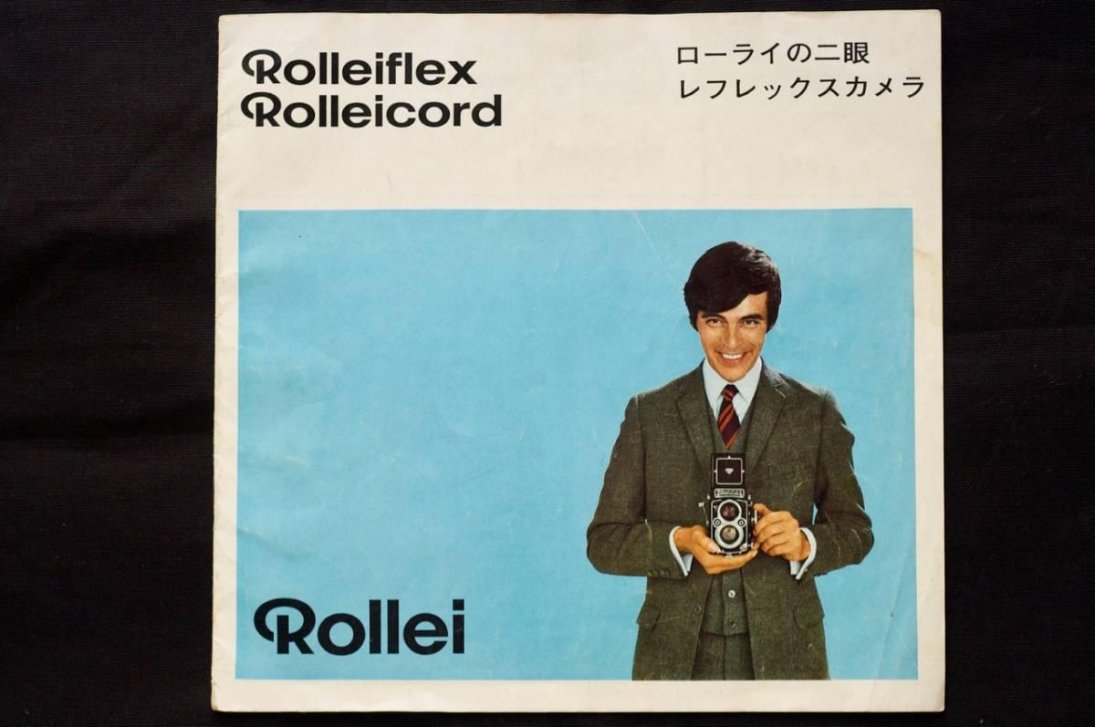 ローライフレックス ローライコード カタログ Rolleiflex Rolleicord