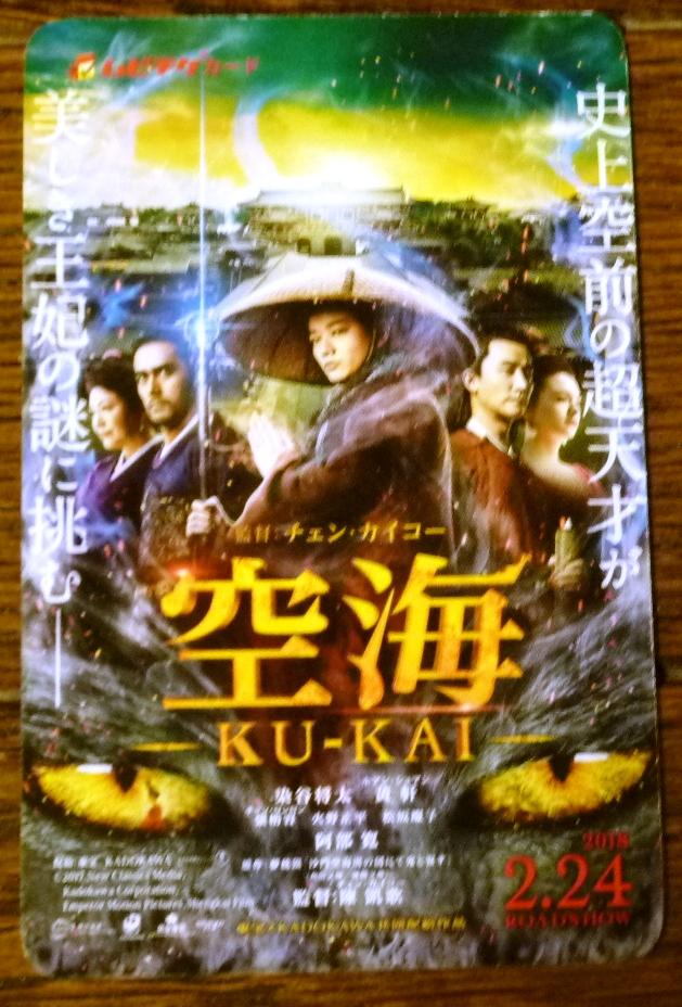 空海 KU-KAI 美しき王妃の謎 ムビチケ 使用済 半券