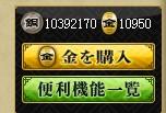 戦国ixaハンゲ1+2 1000万銅銭