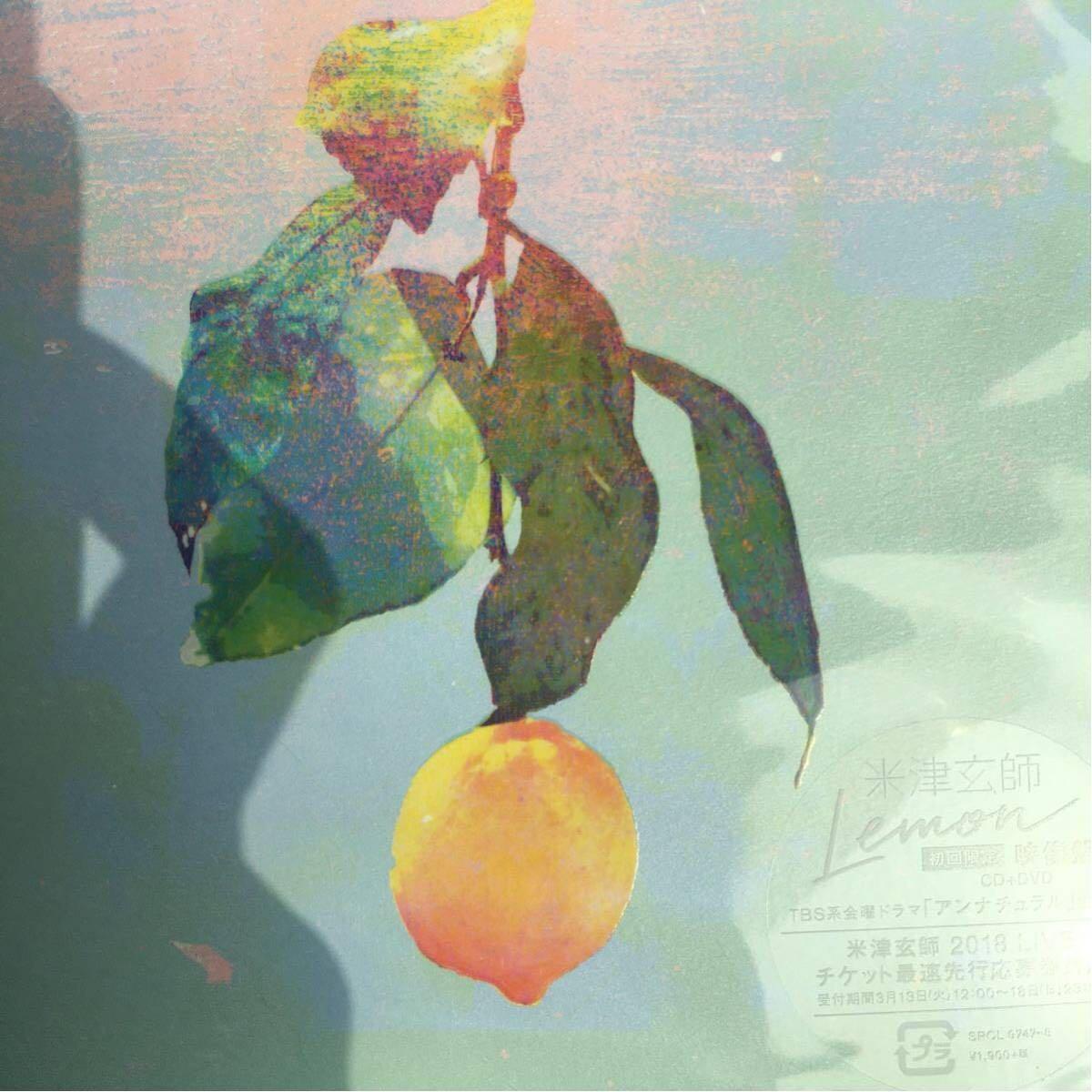 即決 米津玄師 Lemon 映像盤 初回限定盤 (CD DVD) 新品未