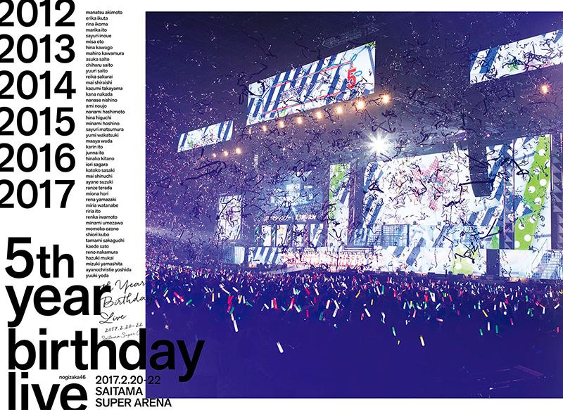 即決 乃木坂46 5th YEAR BIRTHDAY LIVE 2017.2.20-22 SAITAMA SUPER ARENA 完全生産限定盤 (Blu-ray) 新品_画像1