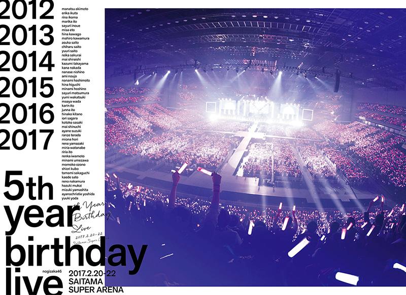 即決 乃木坂46 5th YEAR BIRTHDAY LIVE 2017.2.20-22 SAITAMA SUPER ARENA 完全生産限定盤 DVD 新品_画像1