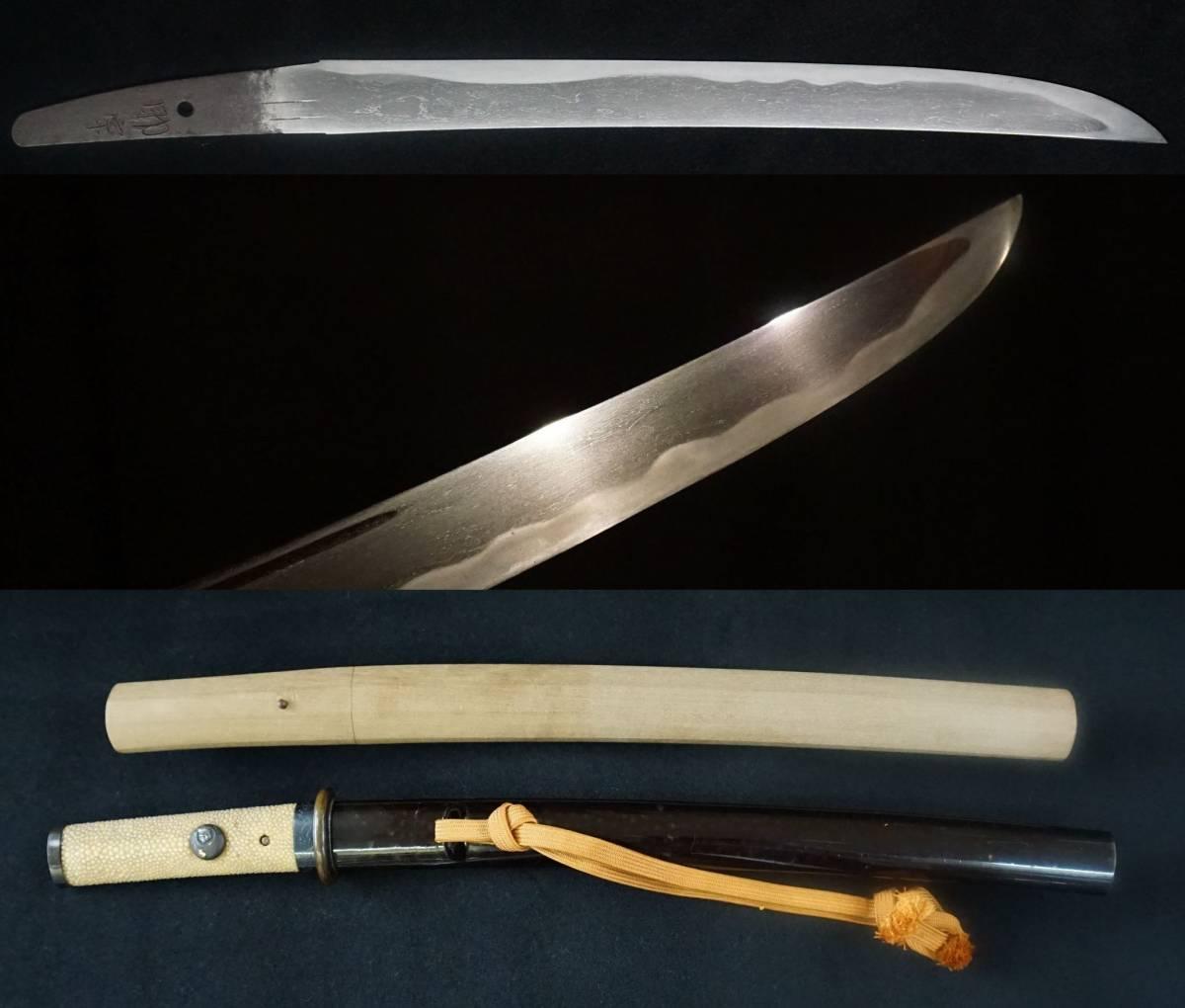 寸伸短刀 (脇差) 銘 助宗 一尺一寸二分 (附)小さ刀拵 島田義助の弟 室町時代後期