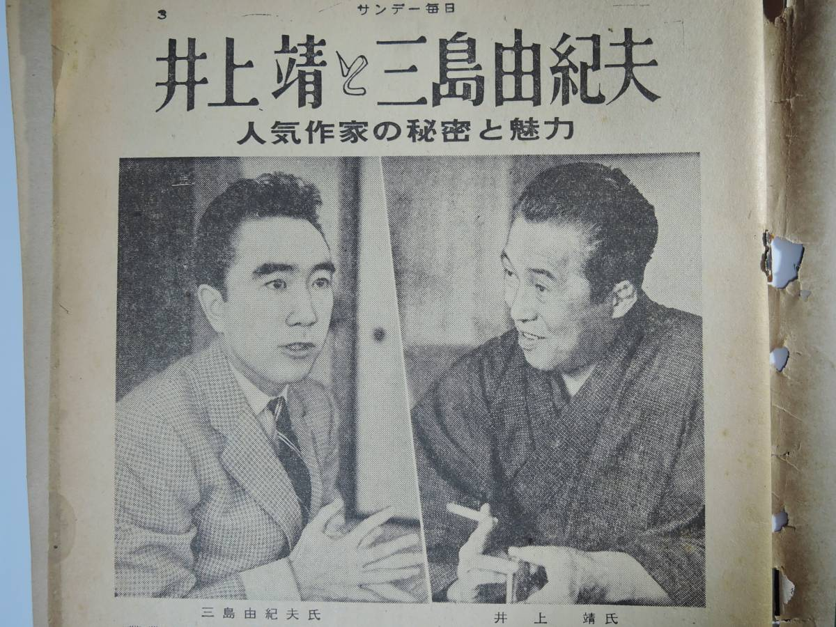 ヤフオク! - 週刊誌 1958年/昭和33年3.16 サンデー毎日井上靖...