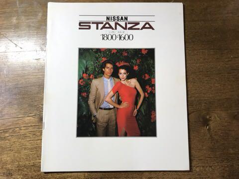 1979 日産スタンザ カタログ