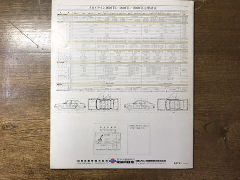 1980 日産スカイラインTI (C210型) カタログ_画像3
