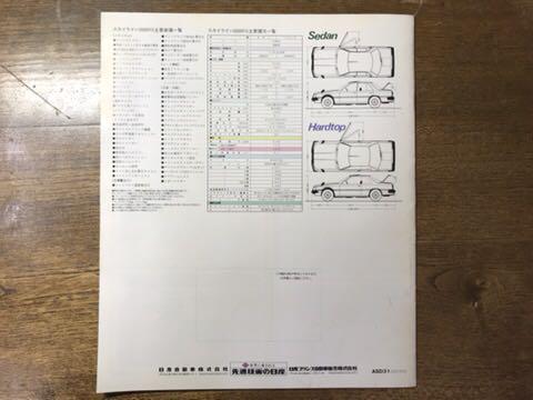 1982 日産スカイラインRS (DR30型) カタログ_画像3