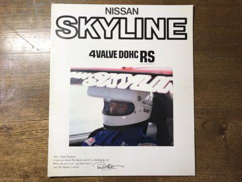 1982 日産スカイラインRS (DR30型) カタログ