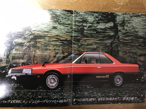 1982 日産スカイラインRS (DR30型) カタログ_画像2