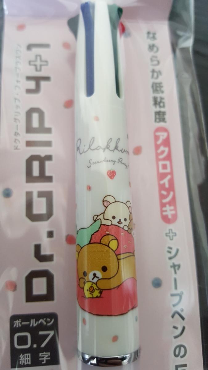 ♪リラックマ ボールペン4色+シャーペンDrグリップ4+1ストロベリーパーティーいちご♪_画像3