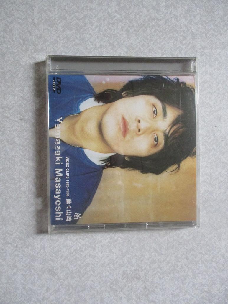 山崎まさよし 動く山崎 DVD /【B...