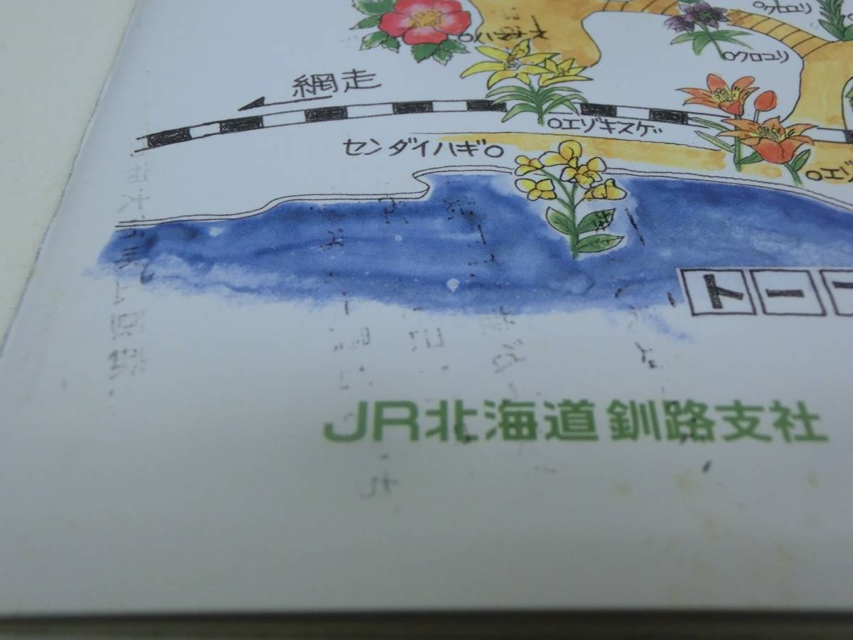 JR北海道 原生花園の花 切符 硬券 入場券_画像10