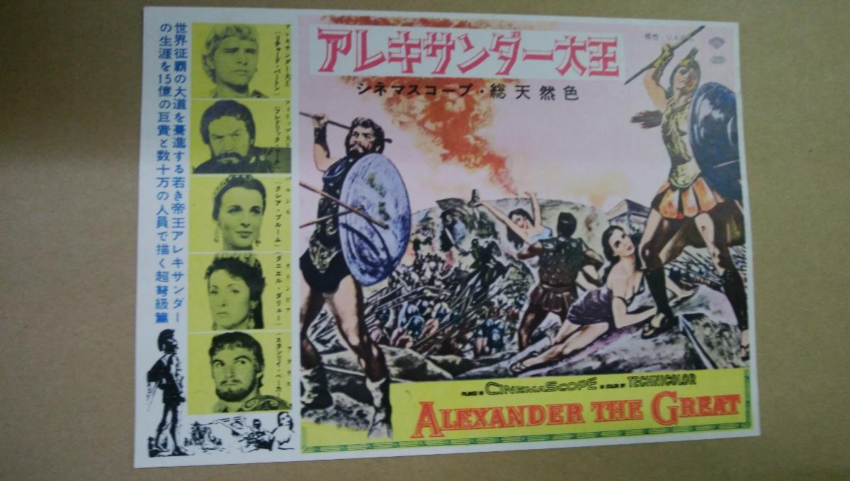映画チラシ(アレキサンダー大王)裏に東京館名加刷あります。