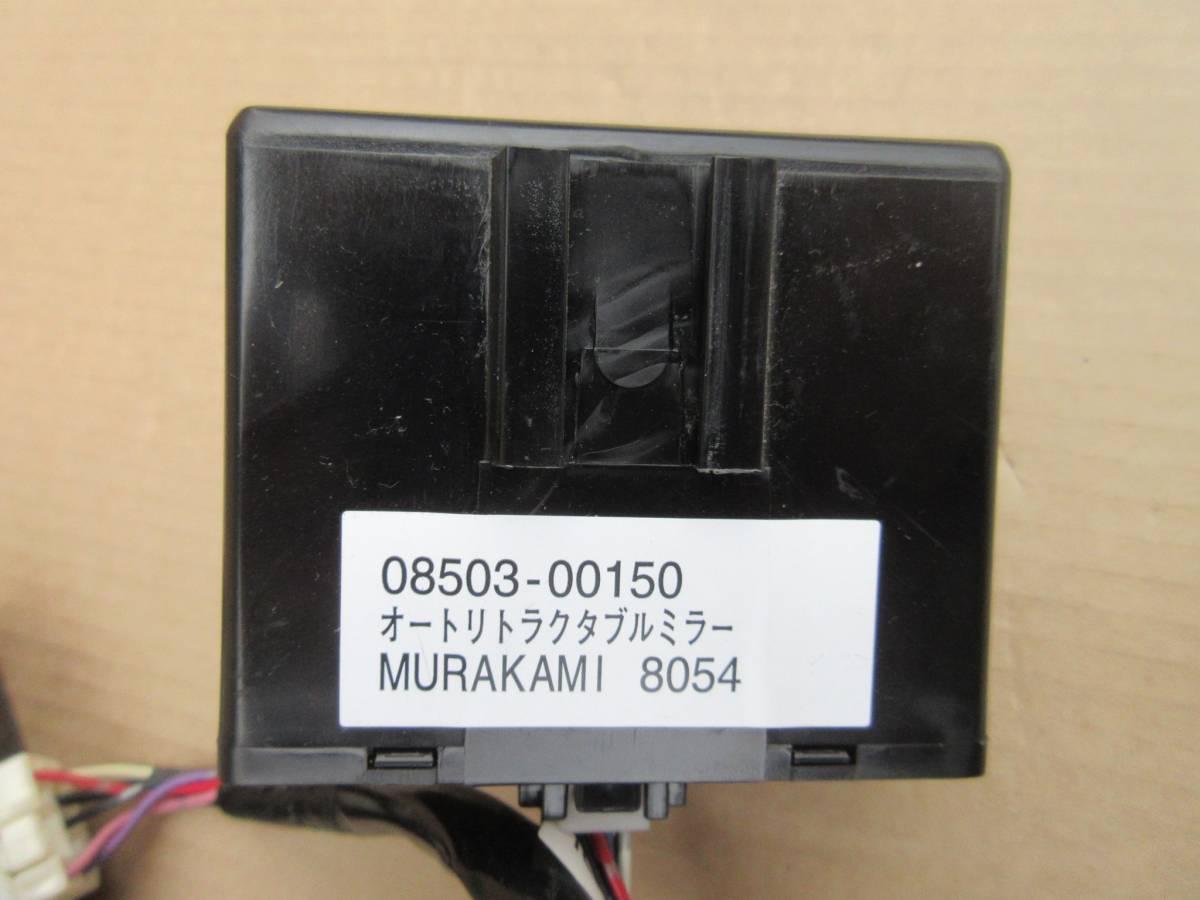 管S300217-0207 トヨタ アルファード 後期 MNH/ANH 10 15 純正 リモコン エンジン スターター セット_画像6