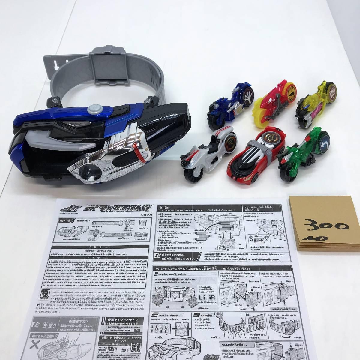 仮面ライダー ドライブ マッハドライバー炎 変身ベルト シグナルバイク シフトカー シグナルマッハ セット なりきり まとめて 大量 出品中