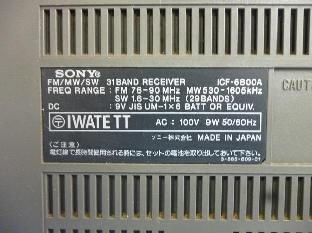 名機【SONY】ソニー 31バンドマルチバンドレシーバー(FM/中波/短波/BCLラジオ)/ICF-6800A_画像6