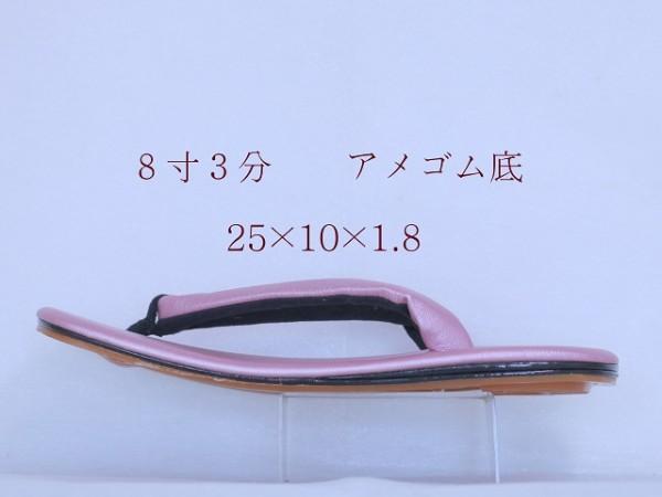 合皮柄 8寸3分 ピンク アメゴム底_画像2
