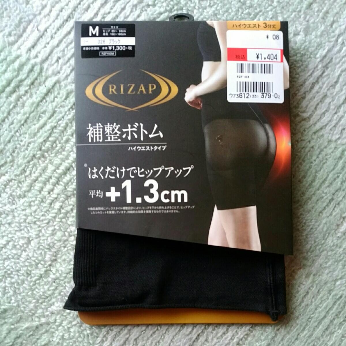 送料込!ライザップ 補整ボトム パンツスタイル M 定価1404円 ヒップアップ 日本製