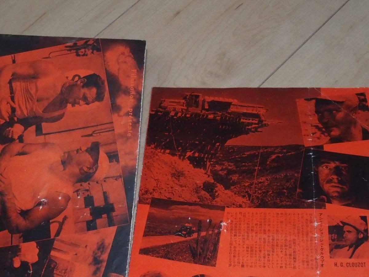 ◆◇「恐怖の報酬 フランケンシュタインの逆襲 男と女」 チラシ◇◆_画像3