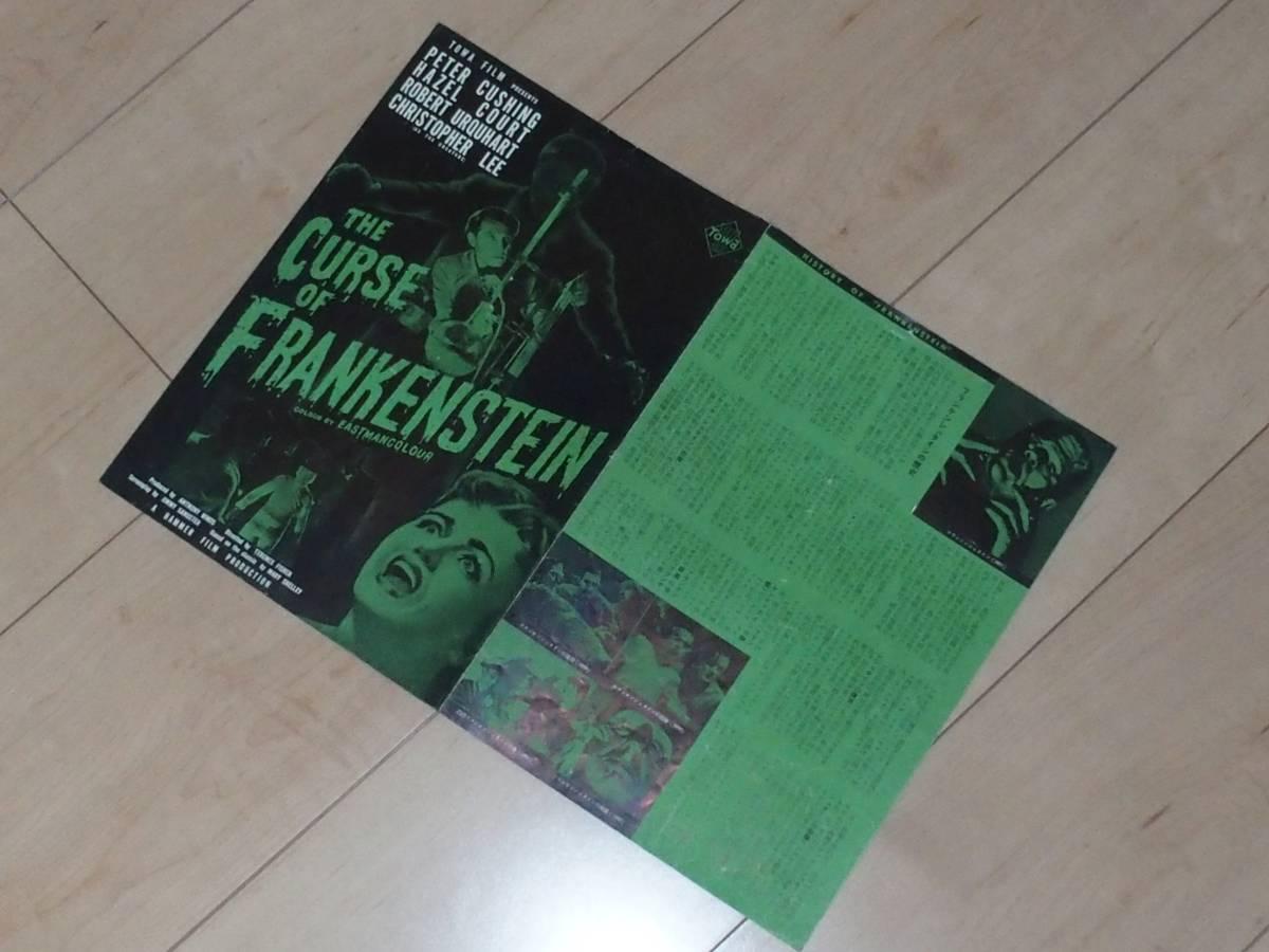 ◆◇「恐怖の報酬 フランケンシュタインの逆襲 男と女」 チラシ◇◆_画像6