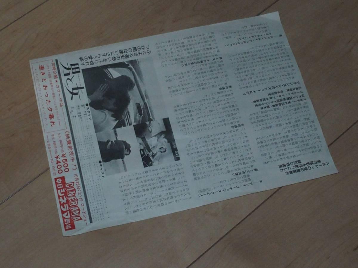 ◆◇「恐怖の報酬 フランケンシュタインの逆襲 男と女」 チラシ◇◆_画像9