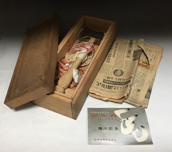 *旧家より 昭和33年 日本船舶株式会社「宝光丸」 進水記念絵葉書&新聞&斧 木箱入 林