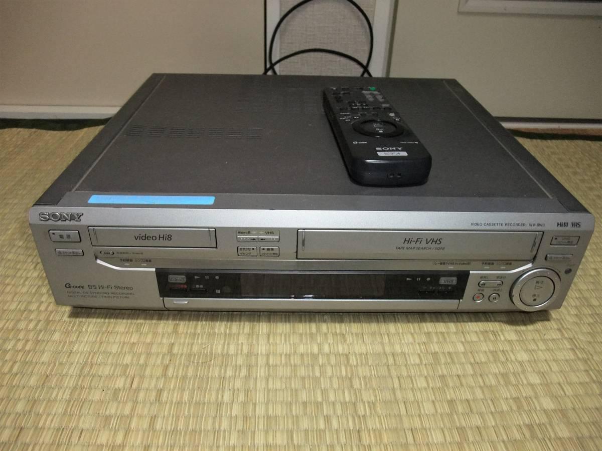 【ジャンク品】SONY / ソニー WV-BW3 ビデオカセットレコーダー 8ミリビデオデッキ VHSデッキ