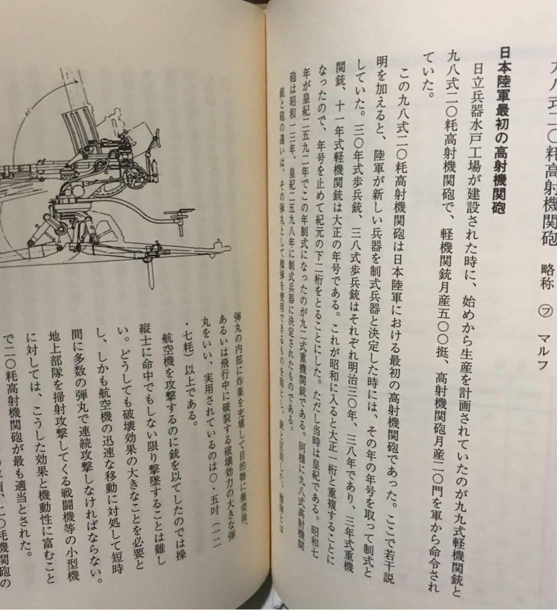 同梱取置 歓迎古本 非売品「日立兵器史」銃鉄砲gun兵器マシンガン_画像6