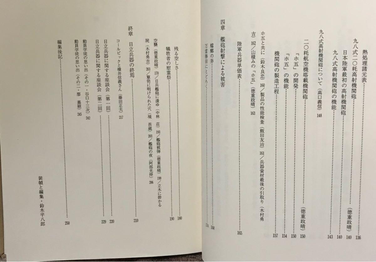 同梱取置 歓迎古本 非売品「日立兵器史」銃鉄砲gun兵器マシンガン_画像3