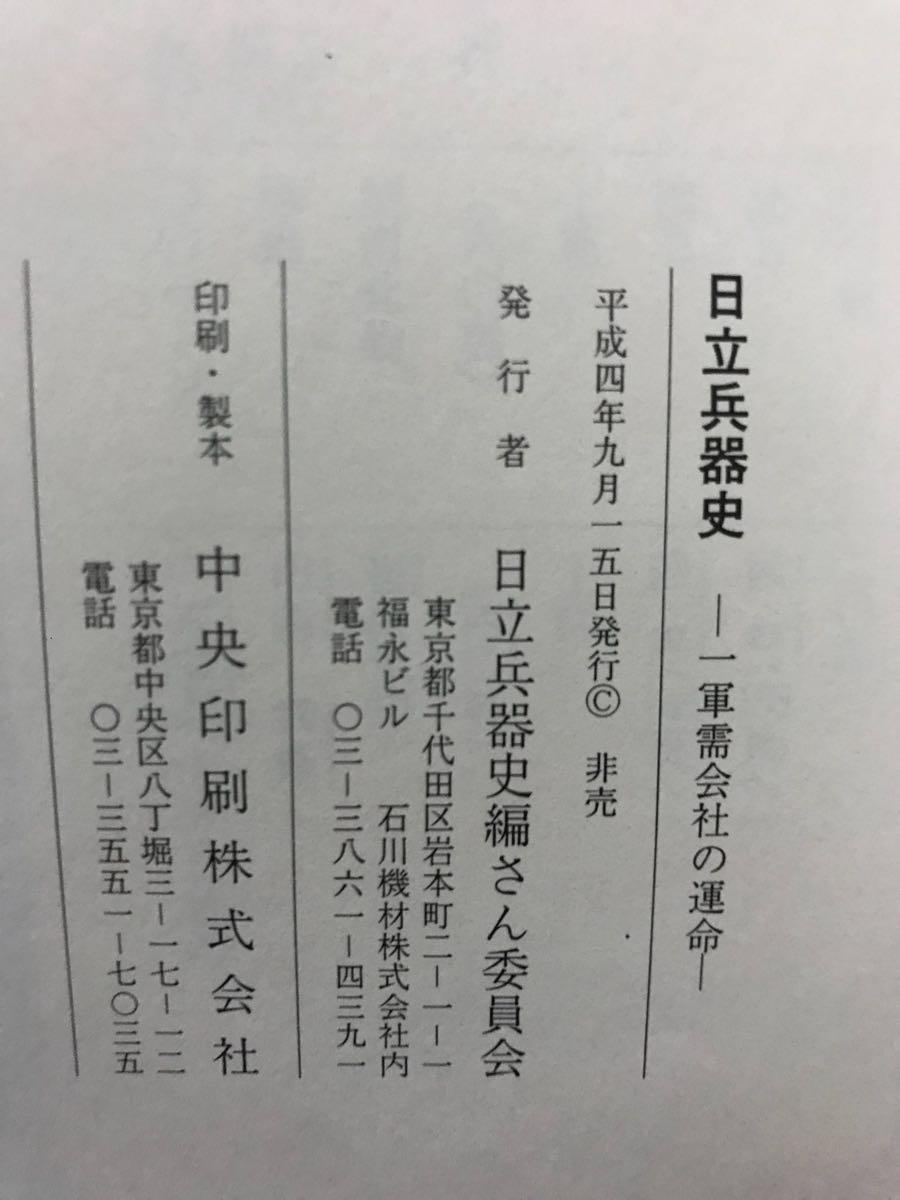 同梱取置 歓迎古本 非売品「日立兵器史」銃鉄砲gun兵器マシンガン_画像7