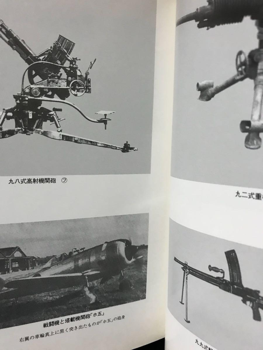 同梱取置 歓迎古本 非売品「日立兵器史」銃鉄砲gun兵器マシンガン_画像5