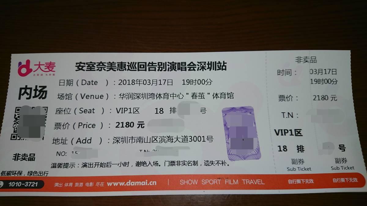 安室奈美恵 final tour 2018 Finally in Asia 3/17(土) 中国深セン 良席 VIP1区 1-2枚