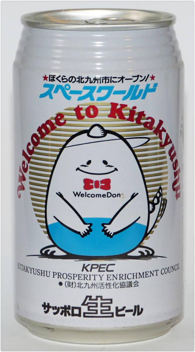 ★サッポロビール・黒ラベルダミー缶(空き缶【F23】1990年)スペースワールド・ぼくらの北九州市にオープン・北九州活性化協議会★