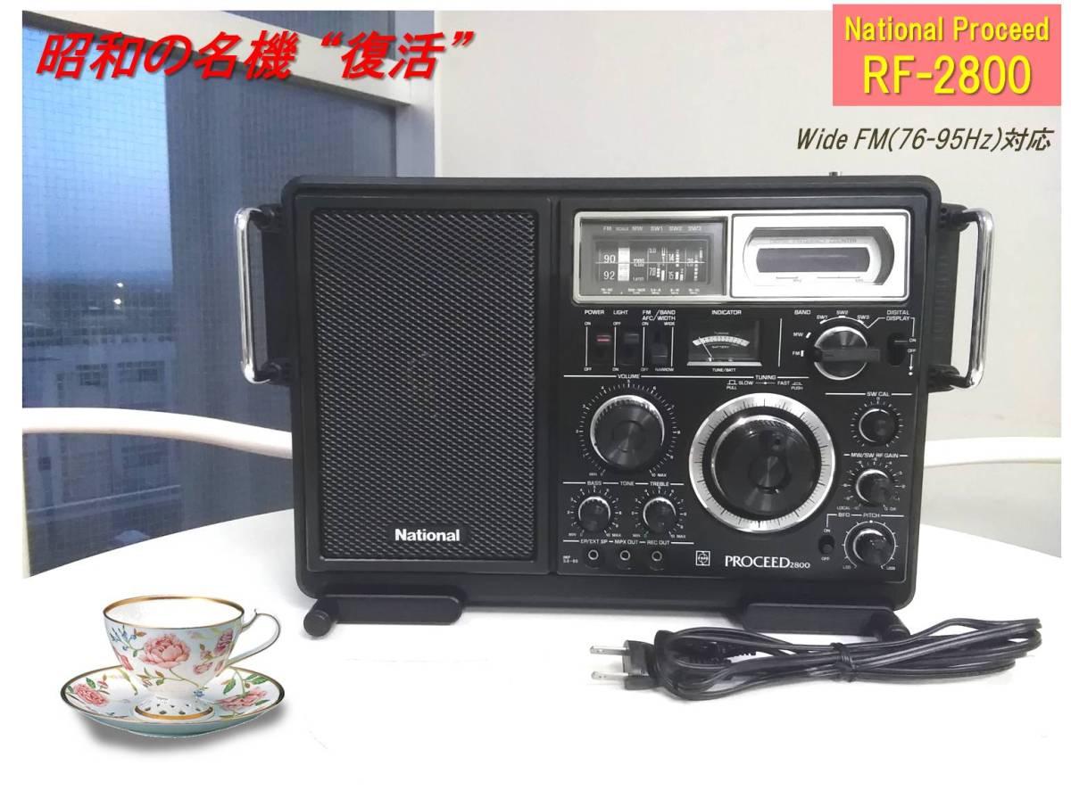 """昭和の名機""""復活""""ナショナル プロシード RF-2800 (Wide FM対応、レストア・美品)"""