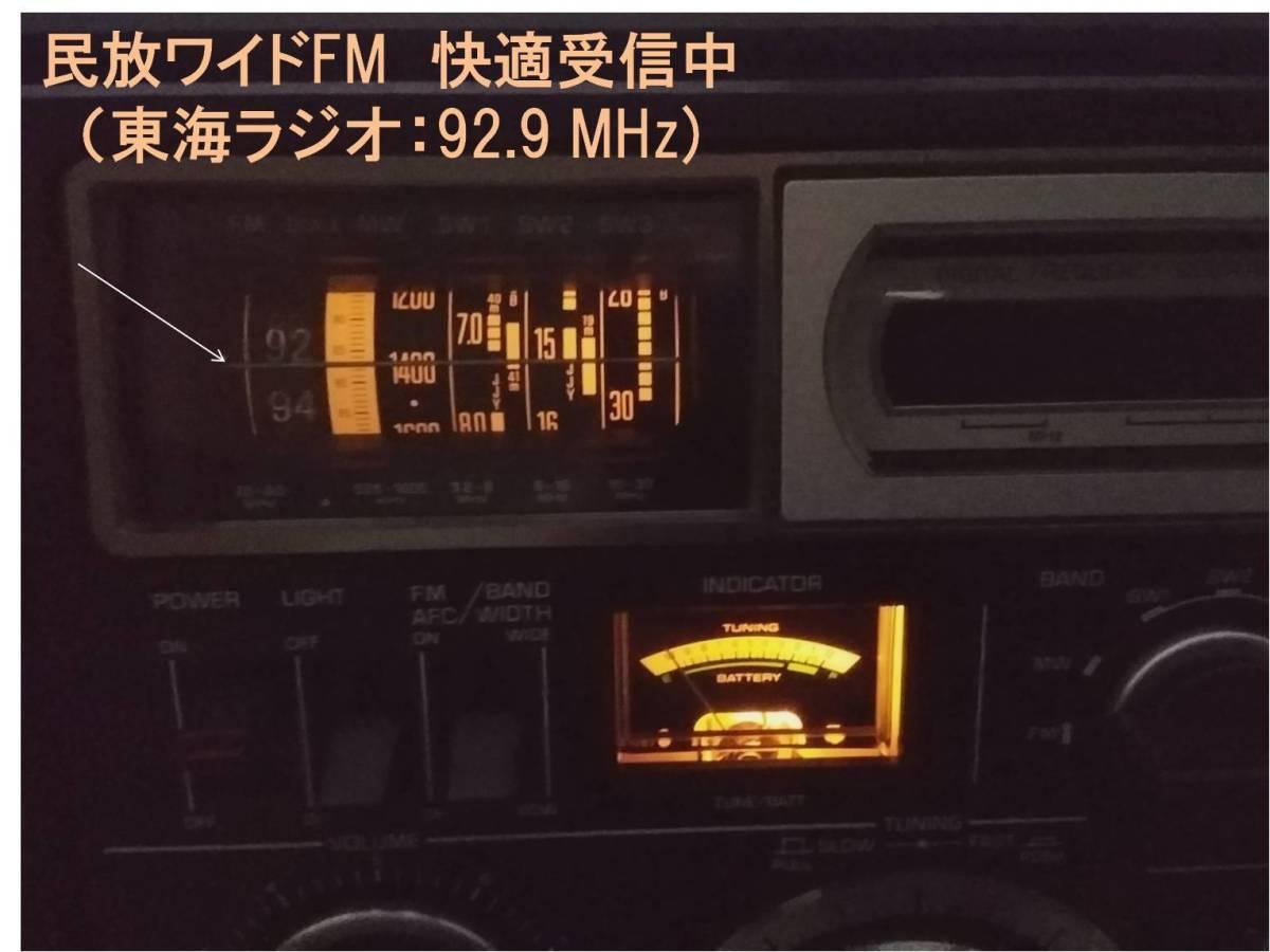"""昭和の名機""""復活""""ナショナル プロシード RF-2800 (Wide FM対応、レストア・美品)_画像2"""