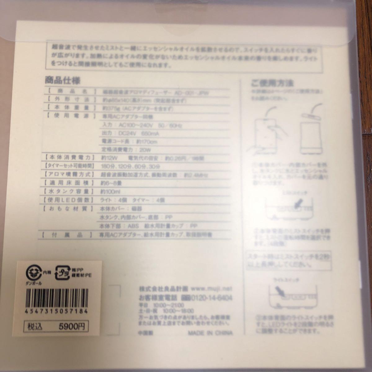 無印良品 超音波アロマディフューザー・数量限定お買い得セット+オイル単品2種類 1円~