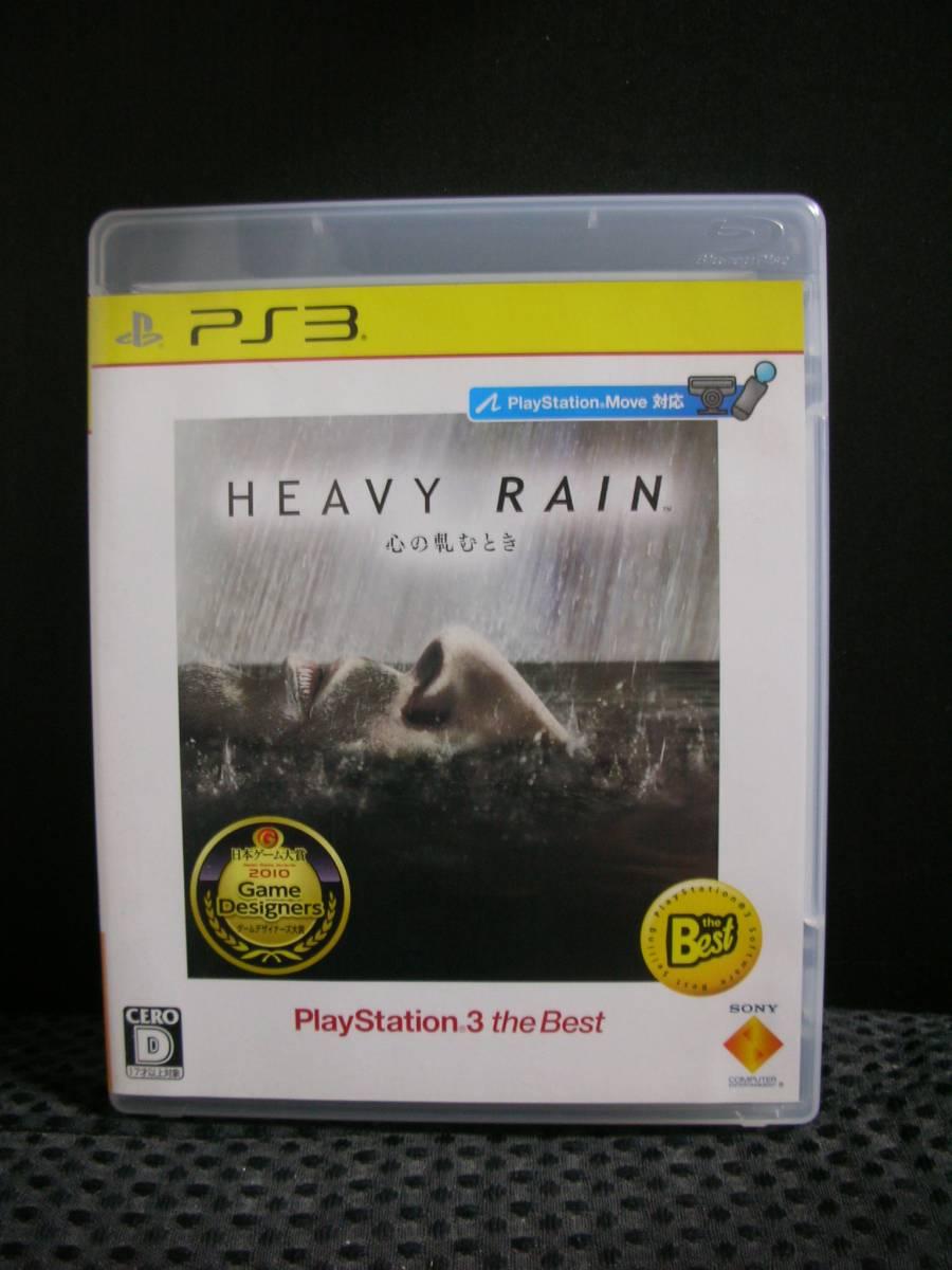 PS3用ソフト HEAVY RAIN  心の軋むとき  The Best_画像1