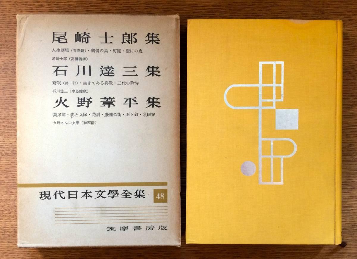 現代日本文学全集〈第48〉尾崎士郎,石川達三,火野葦平集_画像1