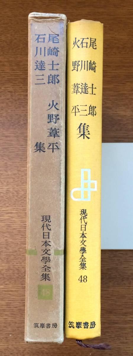 現代日本文学全集〈第48〉尾崎士郎,石川達三,火野葦平集_画像2