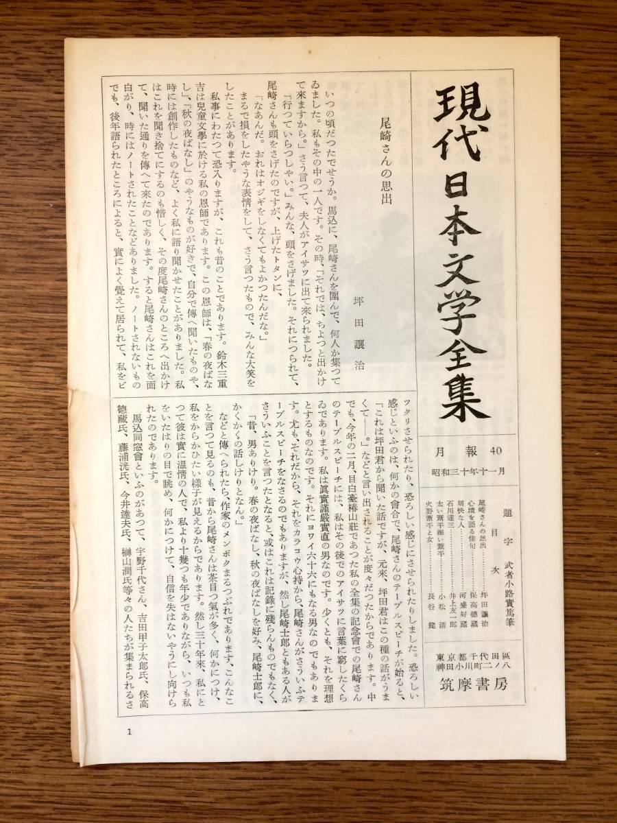 現代日本文学全集〈第48〉尾崎士郎,石川達三,火野葦平集_画像4